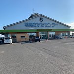 Sakai Minato Fish Center Image