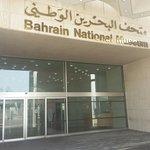 Центральный вход в Национальный музей Бахрейна