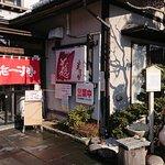 ภาพถ่ายของ Yamagata Chottotei