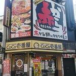 ภาพถ่ายของ Coco Ichibanya Nara Kamisanjo
