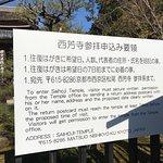 Photo of Saihoji Temple