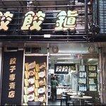 饺饺镇照片