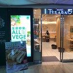 T'sたんたん 東京駅 京葉ストリート店 の写真