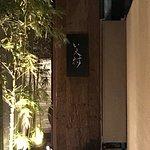 Bilde fra Iemura