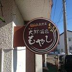 Yamazaki Shokudo照片