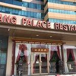 Tang Palace Restaurant照片