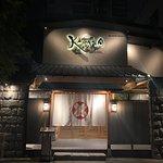刀 新日本料理としゃぶしゃぶの写真