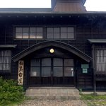 Bild från The Former Shiratori Fishermen's Quarters