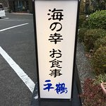 Hiratsuru Oshokuji Dokoro照片