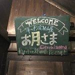 Zdjęcie Otsukisama and Bar Moon