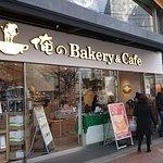 Photo of Ore no Bakery & Cafe
