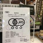 マクロビオティック デリ エヴァダイニング 博多いっぴん通り店の写真