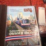 スクンビット ソイ トンロー 東京八重洲店の写真