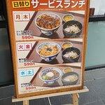Machikadoya Kamiiida照片