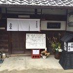 風情残る日本古民家の店舗エントランス