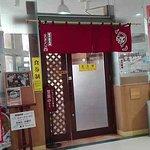 紛らわしいけれど、この入口はお土産売り場の中にあるんです。