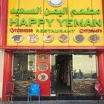 صورة فوتوغرافية لـ Happy Yeman Restaurant