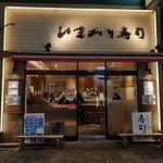 Foto de Himawari Zushi Shintoshin