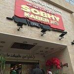 صورة فوتوغرافية لـ مطعم كابر صبحى
