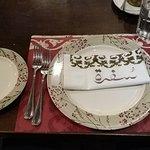 صورة فوتوغرافية لـ Sufra Restaurant