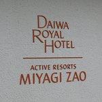 ホテルの入り口の看板