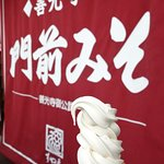 ภาพถ่ายของ Suyakame Zenkoji