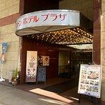 Foto de Gifu Washington Hotel Plaza