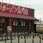 Ichiran Osaka Ibaraki ภาพถ่าย