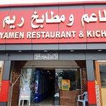 Фотография Reem Al Yamen Restaurants & kitchens