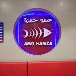 صورة فوتوغرافية لـ Amo Hamza
