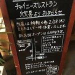 Chinese Restaurant Kin Ki Photo