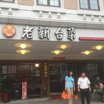 Old New Restaurant照片