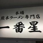 熊本ラーメン専門店 一番星