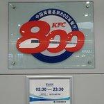 תמונה של KFC (PuDong Airport No.1)