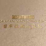 翡翠拉面小笼包(国际金融中心店)照片