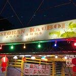 صورة فوتوغرافية لـ Restoran Kauboi