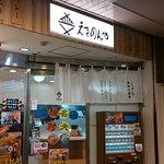 京浜急行横浜駅構内