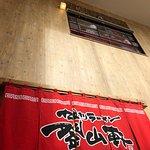 Zdjęcie Asahikawa Ramen Tozanken