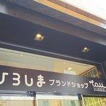 きれいなお店です。広島にまた、行きたくなります。