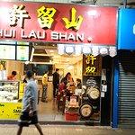Hui Lau Shan Entrance