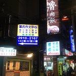金香鲁肉饭 - 三民店照片