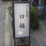 Kuchifuku Foto