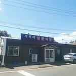 Myeongmun Sageori Restaurant照片