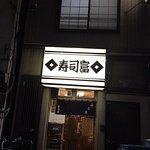 寿司富照片