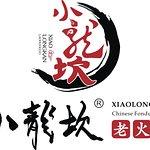 Ảnh về Xiao Long Kan Hotpot - Bugis