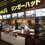 Ringer Hut Narita International Airport Terminal 3照片