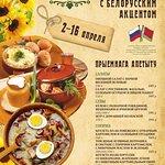 Белорусское меню