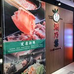 涮乃葉 - 台中大遠百店照片