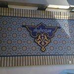 صورة فوتوغرافية لـ Shabestan