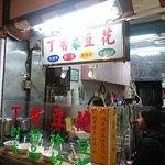 Ding Xiang Tofu Pudding Shop照片